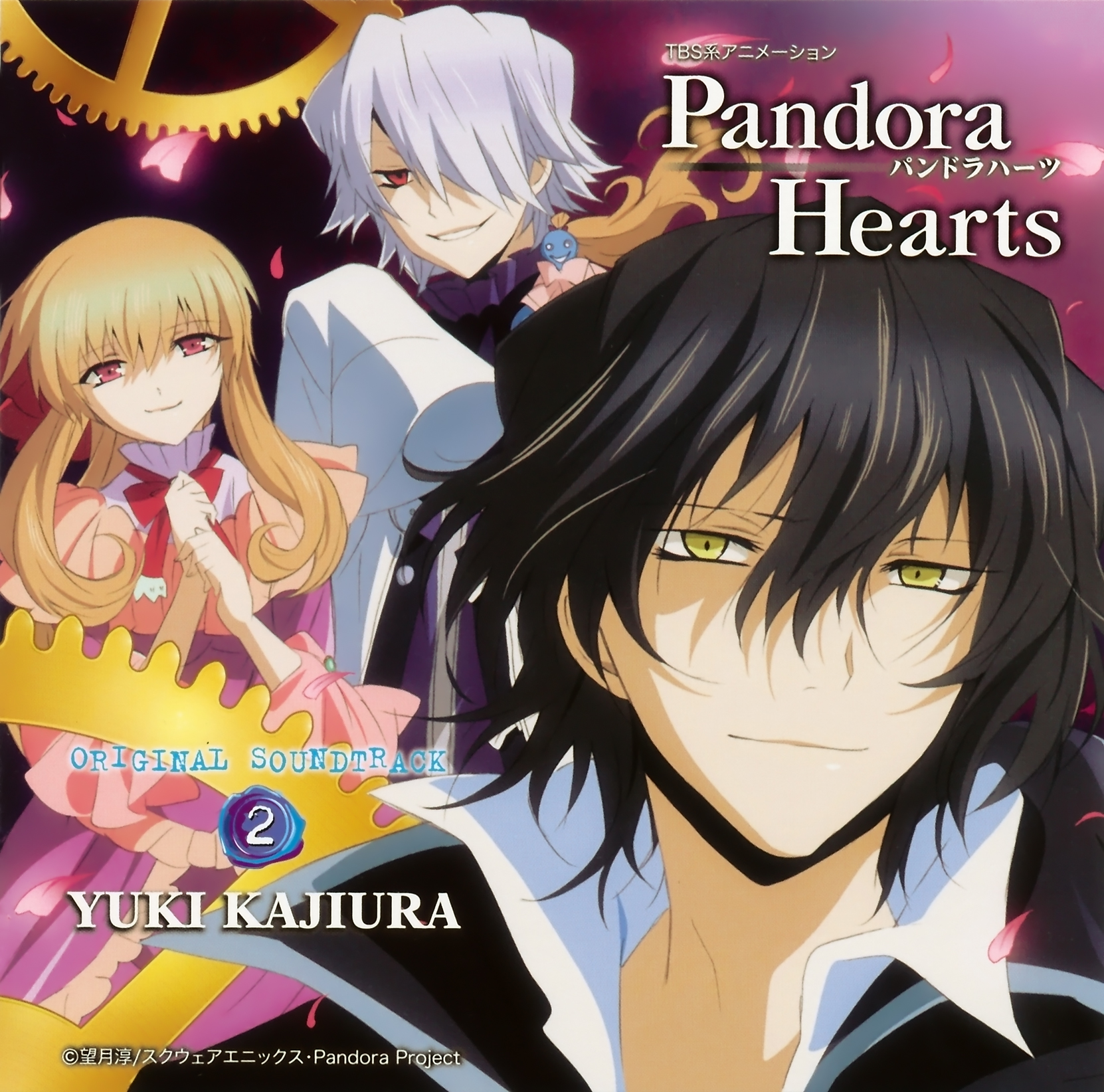 Download Pandora Hearts Ost 2download